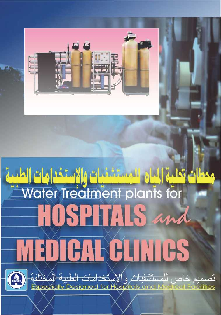 Water Treatment Machines for HOSPITALS and MEDICAL CLINICS
